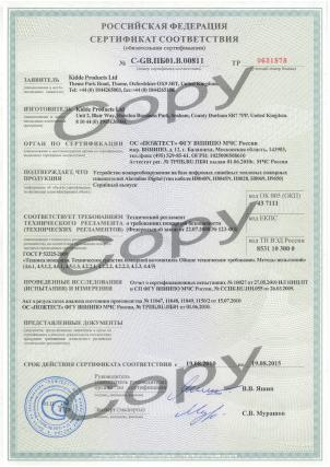 Сертификат соответствия Alarmline Digital